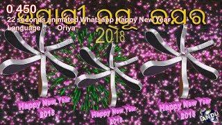 0 450 Oriya Words Happy New year  2018  Greeting Wishes by Bandla