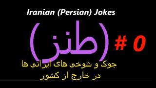 Funny Iranian-Persian Clips کلیپ های خنده دار فارسی