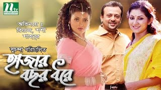 Bangla Movie Hajar Bochor Dhore by Shoshi, Riaz, Shahnur