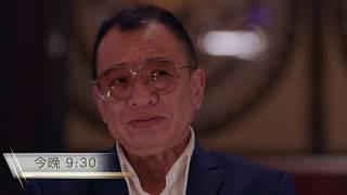 使徒行者2 第3集預告(TVB)