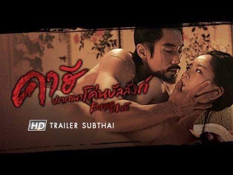 Xxx Mp4 EMPIRE OF LUST คาฮี ปรารถนาโค่นบัลลังก์ Official Trailer Sub Thai 3gp Sex
