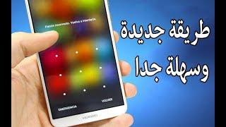 طريقة جديدة 2018 لتجاوز الكود السري لهواتف الأندرويد والآيفون عند نسيانه بدون فقدان ملفاتك