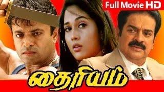 new tamil movie |Tamil Full Movie | Dhairyam | Full Length Movie |  Karthika, Devan | 2015 upload