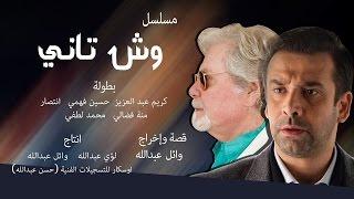 """البرومو الرسمي  الاول من مسلسل """" وش تاني """" كريم عبد العزيز/ رمضان  2015"""