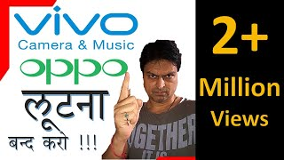 OPPO VIVO अब लूटना बंद करो | जानिये हिन्दी में