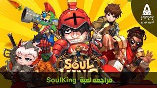مراجعه لعبة - SoulKing Gameplay Android