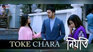 Toke Chara ( Full Video) | Niyoti | Md Irfan | Latest Bengali song 2016