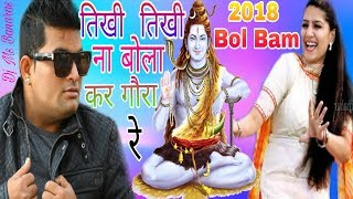 2018 Haryanvi का सबसे अच्छा बोल बम Song   Tikhi Tikhi Na Bola Kar Gaura   Desi Desi Na Bolya   Dj Ms