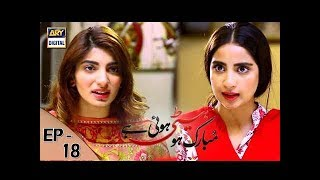 Mubarak Ho Beti Hui Hai Ep 18 - 16th August 2017 - ARY Digital Drama uploaded on 07-11-2017 1329315 views