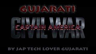 Captain America Civil War Gujarati