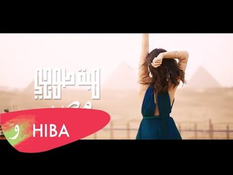 Hiba Tawaji - Behind the scenes - Photoshoot (Egypt, Gizah 2018)