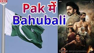 Pakistan में भी छा गया Bahubali, तोड़ दिए सारे Record