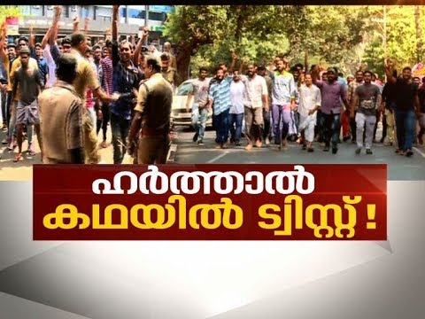 'Whatsapp Hartal' in Kerala ;Five arrested | News Hour 21 April 2018