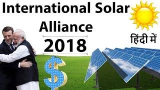 International Solar Alliance Summit 2018 - Full Analysis - अंतर्राष्ट्रीय सौर गठबंधन