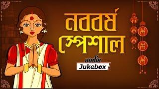Noboborsho Special| Poila Baishakh | Bangla Audio Juke Box