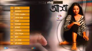 Asha - Doly Sayantoni - Full Audio Album