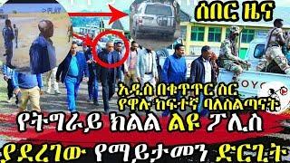 Ethiopia || የ ሜቴክ ዋና ሃላፊ በትግራይ ልዪ ሃይል በቁጥጥር ስር ሲውል