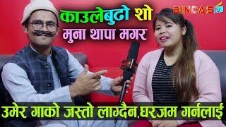 बिहे गर्नलाई अझै उमेर गाछैन:मुना थापा मगर|| Muna Thapa Magar | KauleBudho Show