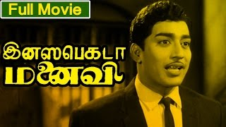 Tamil Full Movie | Insepector Manaivi Full Movie | Ft. Muthuraman, Jayachithra