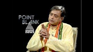 ഹിന്ദു പാകിസ്ഥാന് ആരുടെ അജണ്ട Interview with Shashi Tharoor  | Point Blank 18 July 2018