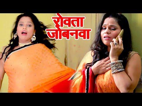 Xxx Mp4 Bhojpuri का रिकॉर्ड तोड़ने वाला गाना Rowata Jobanwa Sawan Chakarbati Bhojpuri Hit Songs 2017 3gp Sex