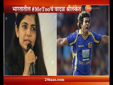 Xxx Mp4 Lankan Cricketer Malinga Accused Of Sexual Harassment In MeToo Movement 3gp Sex