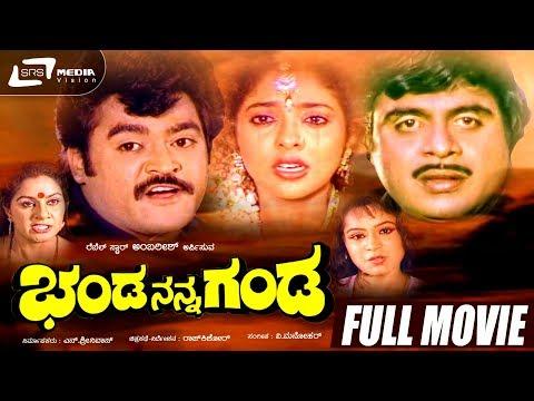 Xxx Mp4 Banda Nanna Ganda ಭಂಡ ನನ್ನ ಗಂಡ Kannada Full HD Movie FEAT Jaggesh Priyanka 3gp Sex