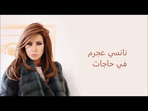 كلمات في حاجات نانسي عجرم