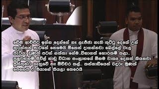 Sujeewa Senasinghe   Namal Rajapakse   Kanchana Wijesekara At Parliament