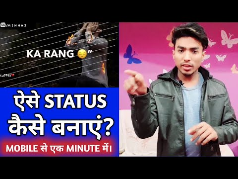 How to make whatsapp status | iMovie Wale status video mobile se kaise banaye | 2019 | it's nazim