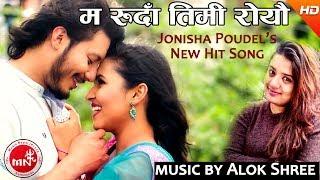 New Nepali Song 2074/2017 | Ma Ruda - Jonisha Poudel Ft. Nirajan Pradhan & Pramila Shree Khanal