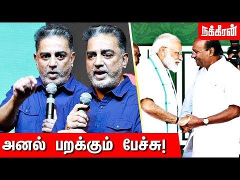 பயத்தில் கூட்டணி கமல் விளாசல் பேச்சு Kamal speech BJP ADMK PMK DMK MAIAM