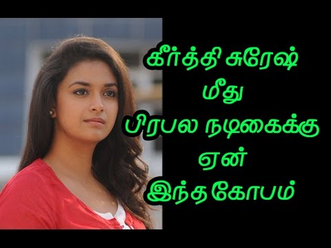 Famous Actress Angry With Keerthy Suresh ! | Hot Tamil Cinema News