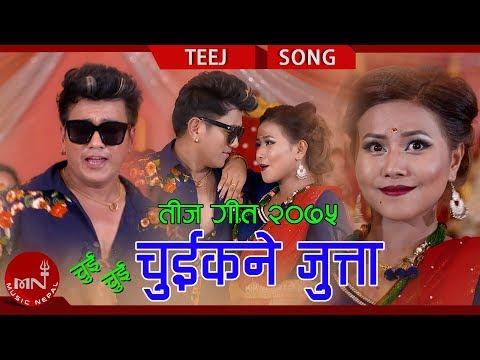 Xxx Mp4 New Teej Song 2075 2018 Chui Chui Chuikane Jutta Renu Rana Magar Dipu Magar Ft Ramji Khand 3gp Sex