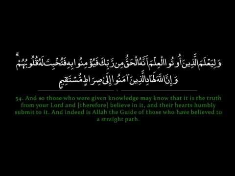 Surah Hajj | Ahmed al Ajmi سورة الحج | أحمد بن علي العجمي