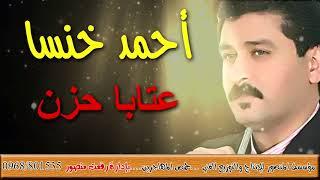احمد خنسا عتابا حزن