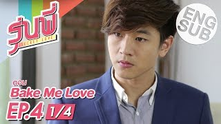 [Eng Sub] ซีรีส์รุ่นพี่ Secret Love   Bake Me Love   EP.4 [1/4]