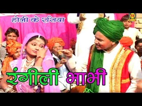 Xxx Mp4 Holi Ke Rasiya Rangeeli Bhabhi रंगीली भाभी Devar Bhabhi Ki Jawabi Holi Rasiya 3gp Sex