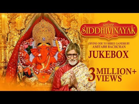 Shree Siddhivinayak | श्री सिद्धिविनायक | Amitabh Bachchan | Devotional | Jukebox | Times Music