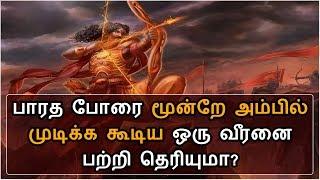 மகாபாரத போரை மூன்றே அம்பில் முடிக்க கூடிய ஒரு வீரனை பற்றி தெரியுமா? | Mahabharatham | BioScope