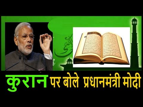 कुरान पर प्रधानमंत्री नरेंद्र मोदी ने क्या कहा /pm narendra modi on Quran