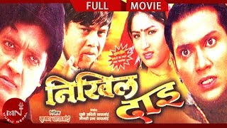 Nepali Superhit Movie || NIKHIL DAI ||