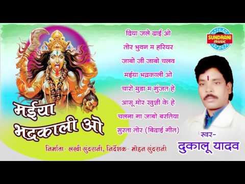 Xxx Mp4 Maiya Bhadrakali O Dukalu Yadav 2016 New Devi Geet Jukebox Chhattisgarhi Folk Song 3gp Sex