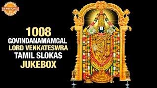 Lord Venkateswara Songs | 1008 Govindanamamagal Jukebox | Tamil And Telugu Slokas And Mantras |