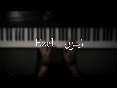موسيقى بيانو ايزل Ezel عزف علي الدوخي