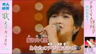 岡田有希子-PRIVATE RED 歌えるカラオケ 本人映像