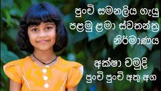 පුංචි පුංචි අතු අග | Aksha Chamudi | Official Music Video | Sinhala Music Video