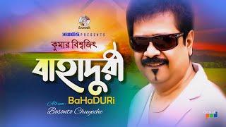 Kumar Bishwajit - Bahaduri | Bosonto Chuyeche | Soundtek