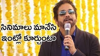 Nagarjuna Speech At Raju Gari Gadhi 2 Movie Launch || TFC