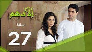 مسلسل الادهم الحلقة | 27 | El Adham series